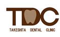 福井県福井市の矯正・ホワイトニング・インプラント・訪問歯科なら【竹下歯科】
